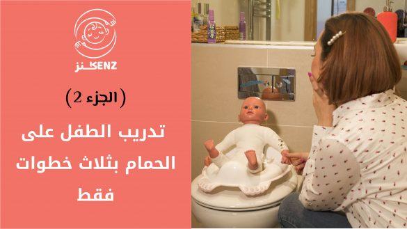 خطوات عملية لتدريب الطفل على الحمام
