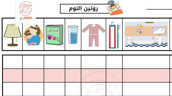 جدول روتين النوم