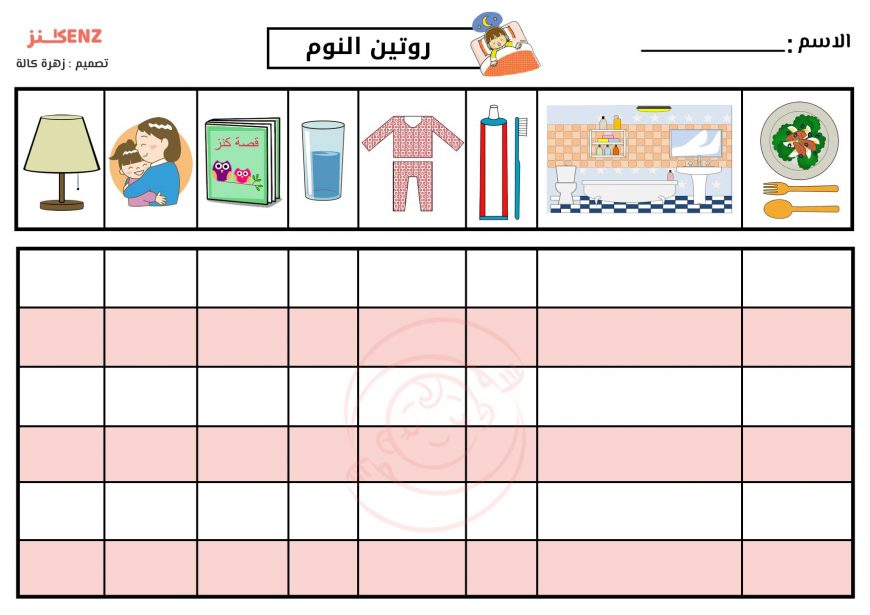 جدول روتين قبل النوم