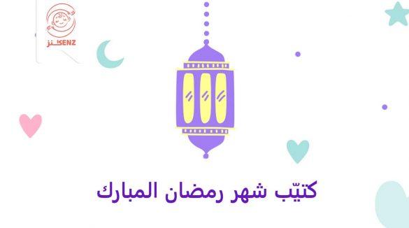 أنشطة شهر رمضان