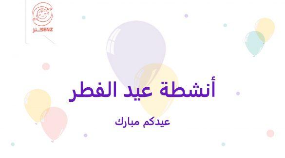 أنشطة عيد الفطر